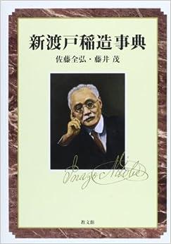 Book's Cover of 新渡戸稲造事典 (日本語) 単行本 – 2013/10/9