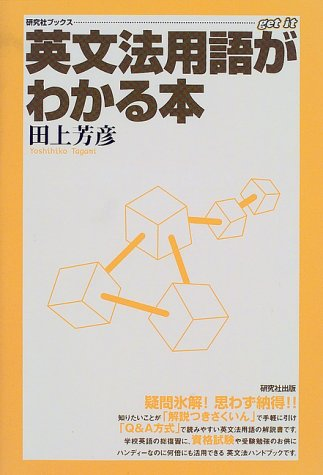 英文法用語がわかる本 (研究社ブックス―get it)