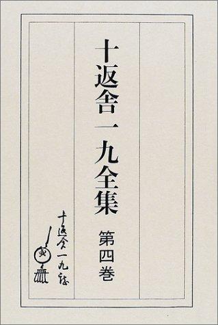 十返舎一九全集 (第4巻)