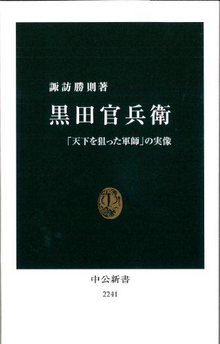 黒田官兵衛 - 「天下を狙った軍師」の実像 (中公新書)