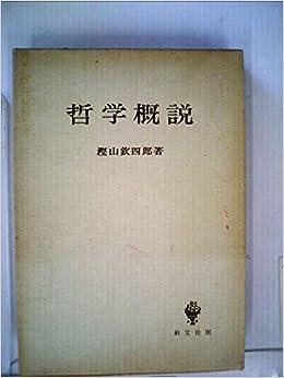 哲学概説 (1964年)   樫山 欽四郎  本   通販   Amazon