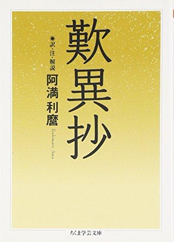 歎異抄 (ちくま学芸文庫)