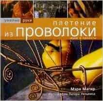 Pletenie iz provoloki: M. Magir: 9785322002628: Amazon.com: Books