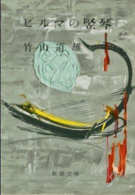 ビルマの竪琴 (1959年) (新潮文庫)