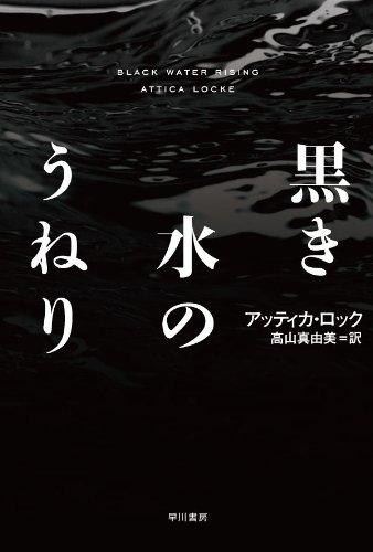 黒き水のうねり (ハヤカワ・ミステリ文庫)