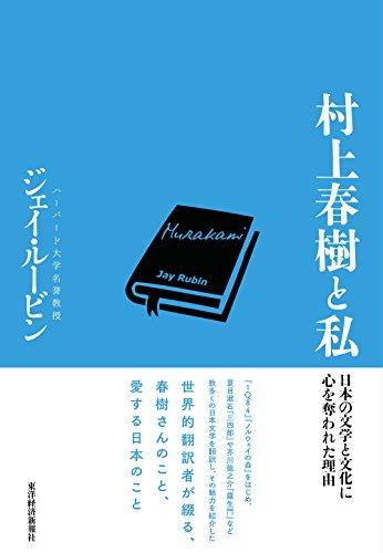 村上春樹と私―日本の文学と文化に心を奪われた理由