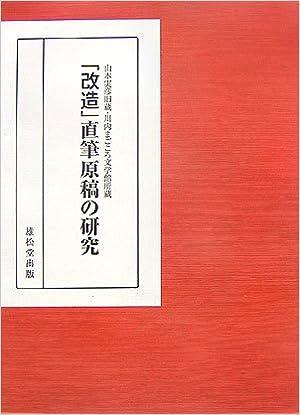改造」直筆原稿の研究―山本実彦...