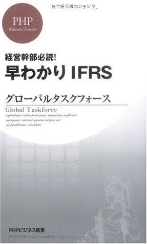早分かりIFRS (PHPビジネス新書)