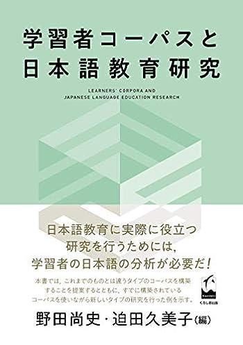学習者コーパスと日本語教育研究