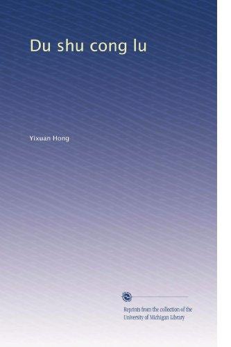 Du shu cong lu (Volume 4) (Chinese Edition)
