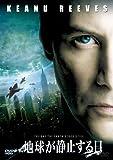 地球が静止する日 [DVD]