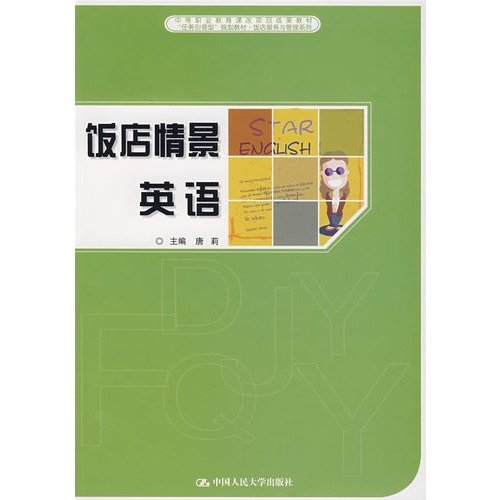 Read Online project results in secondary vocational education curriculum materials task to lead the type of material Restaurant Service and Management Planning Series: Hotel situational English ebook