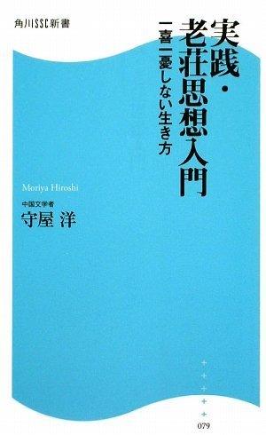 実践・老荘思想入門―一喜一憂しない生き方 (角川SSC新書)