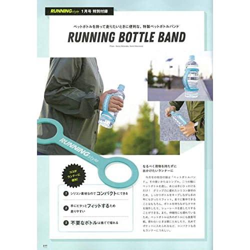Running Style 2019年1月号 付録