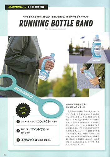 Running Style 2019年1月号 画像 B