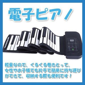 巻けるピアノ/超薄型軽量/88鍵盤/ACアダプター/100V-240V対応/ロール/電子ピアノ/コンパクトに巻いて収納も簡単!くるくる巻けるコンパクトピアノ 持ち運び可能B019GIBGLS, GPTヘルシーライフ:a179e58e --- publishingfarm.com
