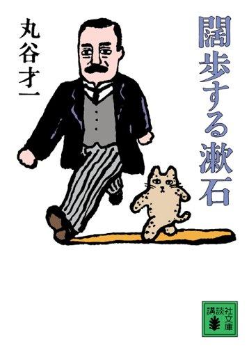 闊歩する漱石 (講談社文庫)