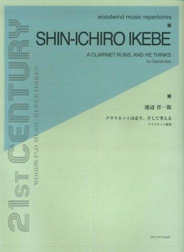 Think Shin-ichiro Ikebe clarinet and run (clarinet solo) (Woodwind music repertoires) (2005) ISBN: 4115095016 [Japanese Import]