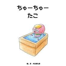 chyuchyutako (kabuatamasya) (Japanese Edition)