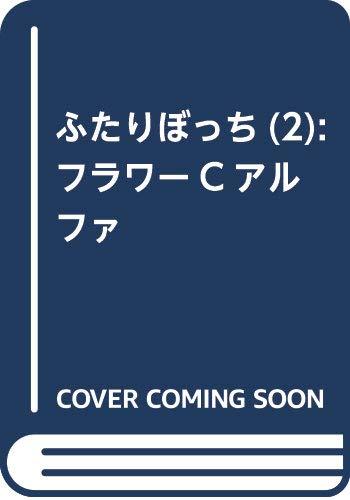ふたりぼっち (2) (フラワーコミックスアルファ)