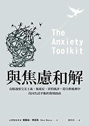 與焦慮和解: 克服過度完美主義、拖延症、害怕批評,從自我檢測中找回生活平衡的實用指南 (Traditional Chinese Edition)