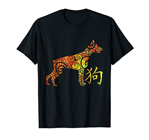(Year of the Dog Chinese Zodiac)