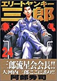 Elite Yankee Saburo (24) (Young Magazine Comics) (2005) ISBN: 4063613070 [Japanese Import]