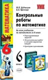 img - for CMD Mathematics 6kl reference work UMK Matematika 6kl Kontrolnye raboty book / textbook / text book