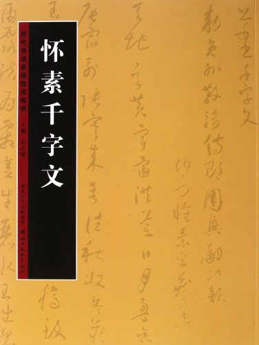 A thousand words by Huai su--- skills in the orginal writings of calligraphers of various dynasties (Chinese Edition)