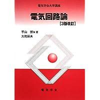電気回路論 (電気学会大学講座)