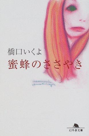 蜜蜂のささやき (幻冬舎文庫)