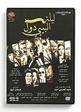 The Baby Doll night (Arabic DVD) #368