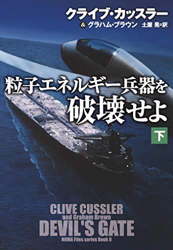 粒子エネルギー兵器を破壊せよ(下) NUMAファイル (扶桑社BOOKSミステリー)