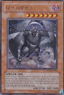 version oscura Gryphu Corea de cartas de Yu-Gi-Oh PP03-KR023 ...