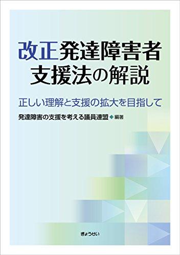 改正発達障害者支援法の解説~正しい理解と支援の拡大を目指して~