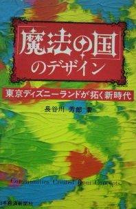 「魔法の国」のデザイン―東京ディズニーランドが拓く新時代