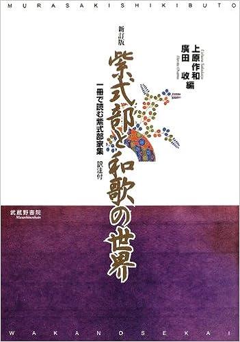 新訂版 紫式部と和歌の世界―一冊で読む紫式部家集 訳注付