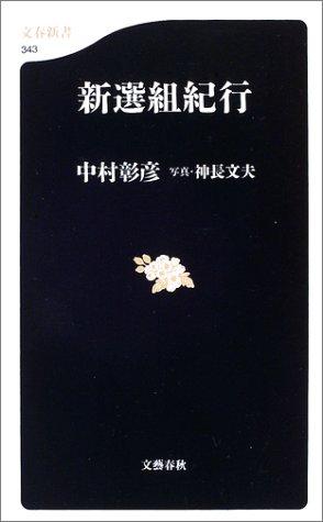 新選組紀行 文春新書