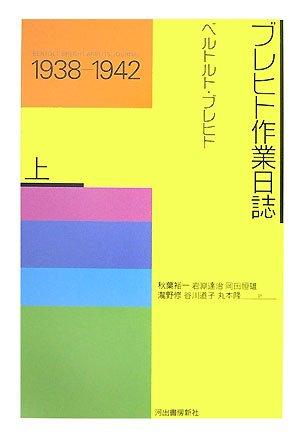 ブレヒト作業日誌〈上〉1938‐1942