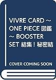 VIVRE CARD~ONE PIECE図鑑~ BOOSTER SET 結集! 秘密結社バロック・ワークス (マルチメディア商品)