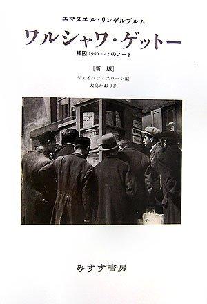 ワルシャワ・ゲットー―捕囚1940‐42のノート