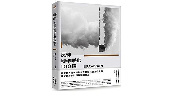 Drawdown: Amazon.es: Hawken, Paul: Libros en idiomas extranjeros