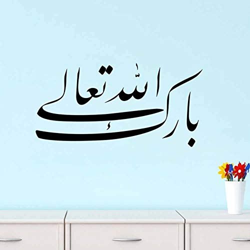 mauned Wall Decal Sticker Art Mural Home Decor Name Allah Islamic Muslim Arabic Bismillah Calligraphy Home Decor Home Bedroom Decor