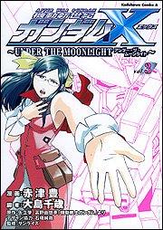 War Gundam X ~ UNDER THE MOONLIGHT ~ (3) (Kadokawa Comics Ace A) (2006) ISBN: 4047137855 [Japanese Import]