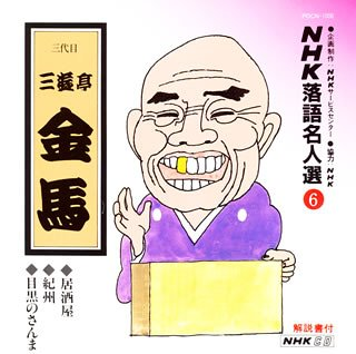 NHK落語名作選(6) 三代目  三遊亭金馬