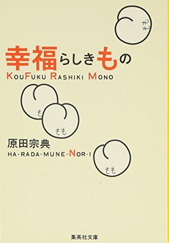 Koufuku Rashiki Mono [Japanese Edition]