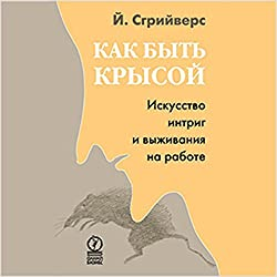 The Way of the Rat [Russian Edition]