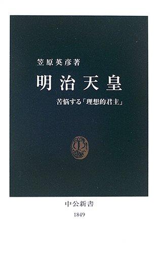 明治天皇―苦悩する「理想的君主」 (中公新書)