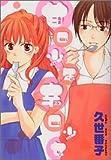 甘口少年辛口少女 (ウィングス・コミックス)
