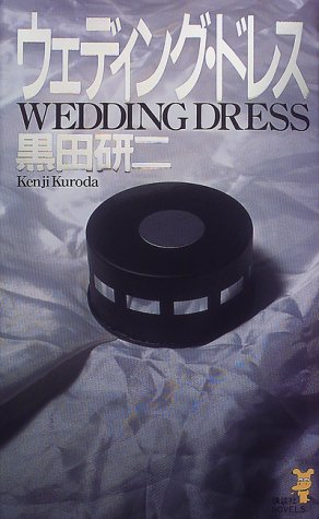 ウェディング・ドレス (講談社ノベルス)